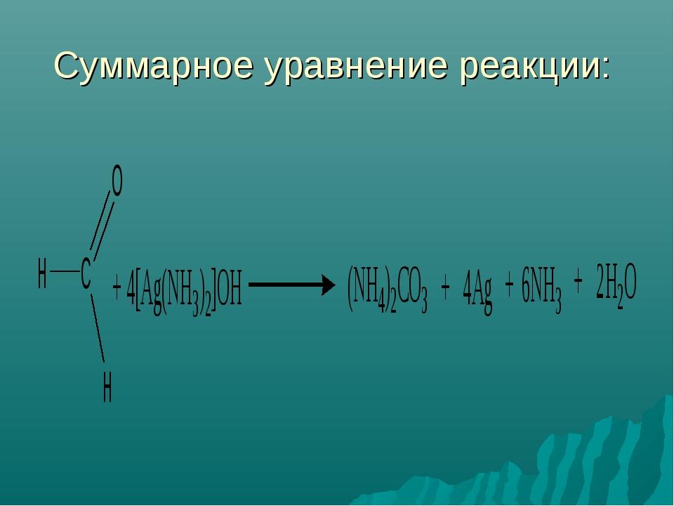 Суммарное уравнение реакции: