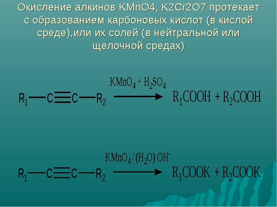 Окисление алкинов KMnO4, K2Cr2O7 протекает с образованием карбоновых кислот (...