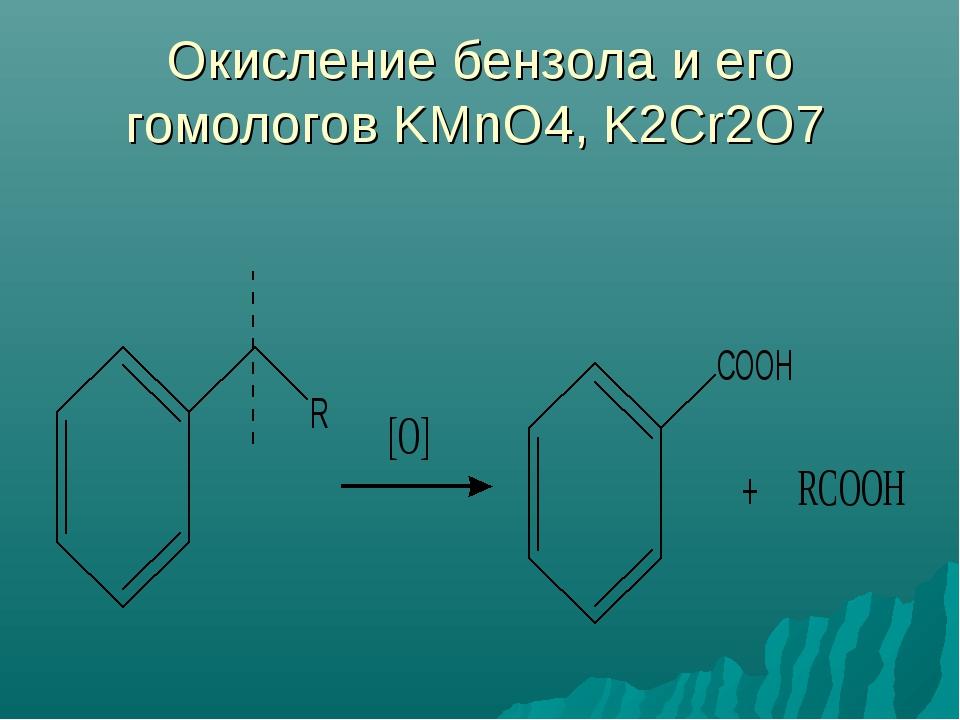 Окисление бензола и его гомологов KMnO4, K2Cr2O7