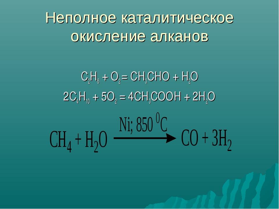 Неполное каталитическое окисление алканов C2H6 + O2 = CH3CHO + H2O 2C4H10 + 5...
