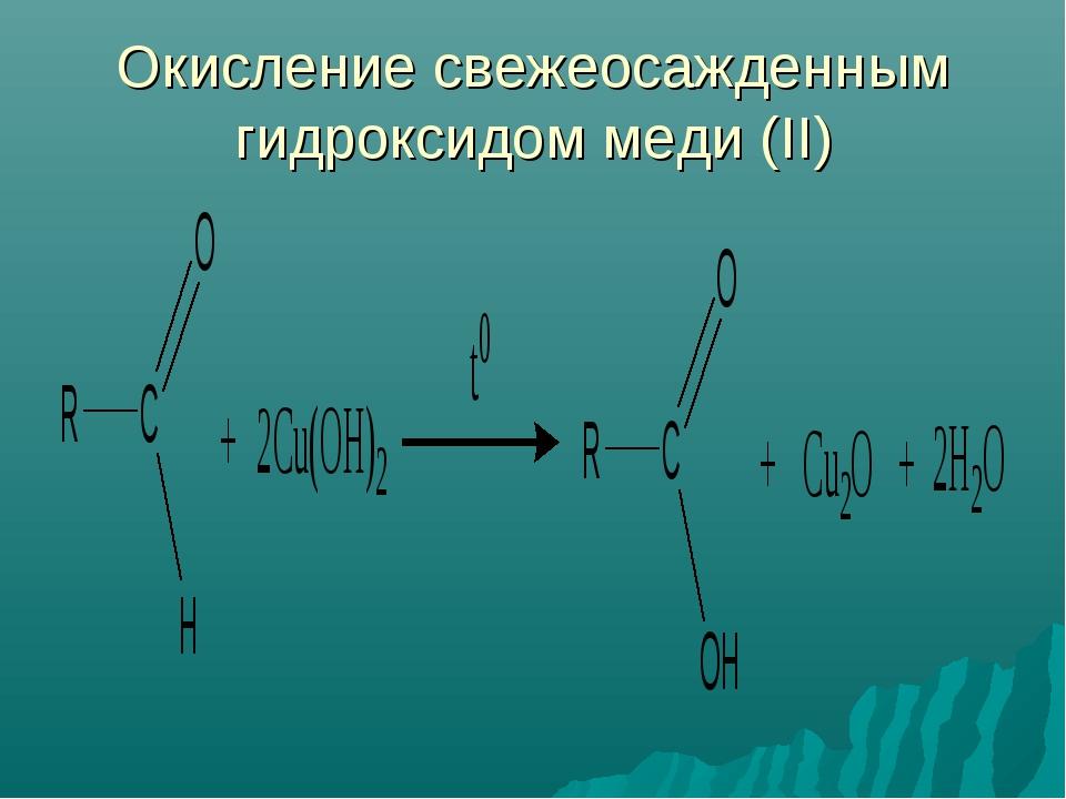 Окисление свежеосажденным гидроксидом меди (II)