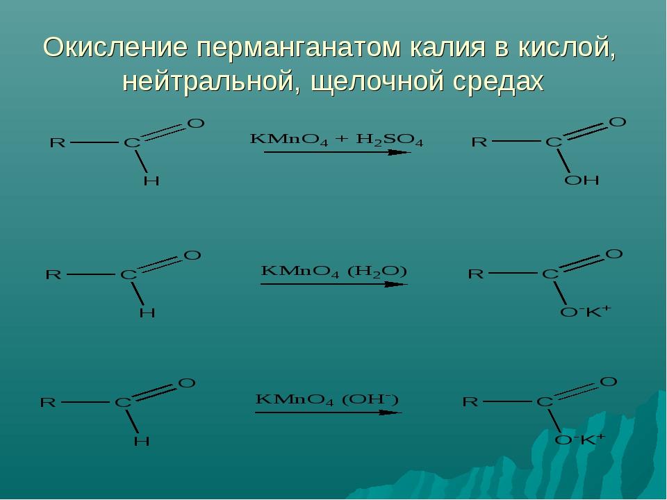Окисление перманганатом калия в кислой, нейтральной, щелочной средах