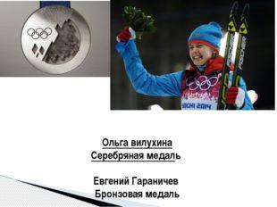 Ольга вилухина Серебряная медаль Евгений Гараничев Бронзовая медаль