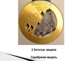 2 Золотые медали Серебряная медаль