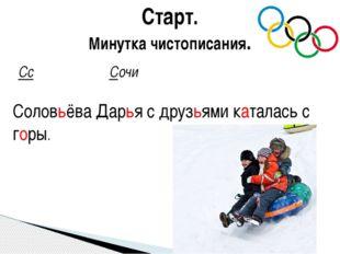 Соловьёва Дарья с друзьями каталась с горы. Сс Сочи Старт. Минутка чистописа