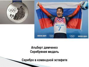 Альберт демченко Серебряная медаль Серебро в командной эстафете