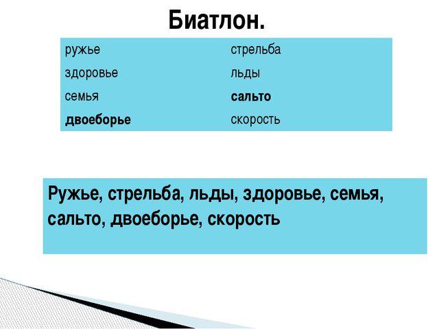 Биатлон. ружье стрельба здоровье льды семья сальто двоеборье скорость Ружье,...