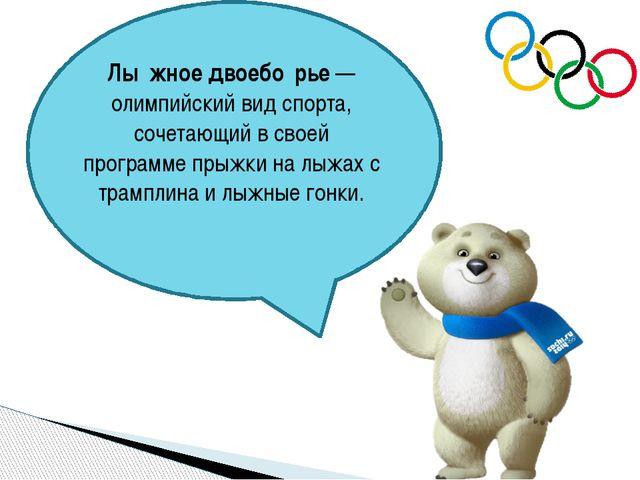Лы́жное двоебо́рье— олимпийский вид спорта, сочетающий в своей программепр...