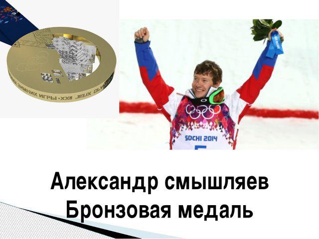 Александр смышляев Бронзовая медаль