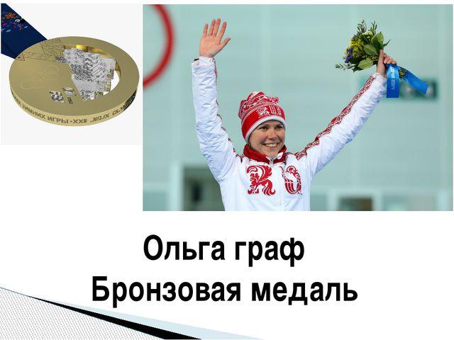 Ольга граф Бронзовая медаль