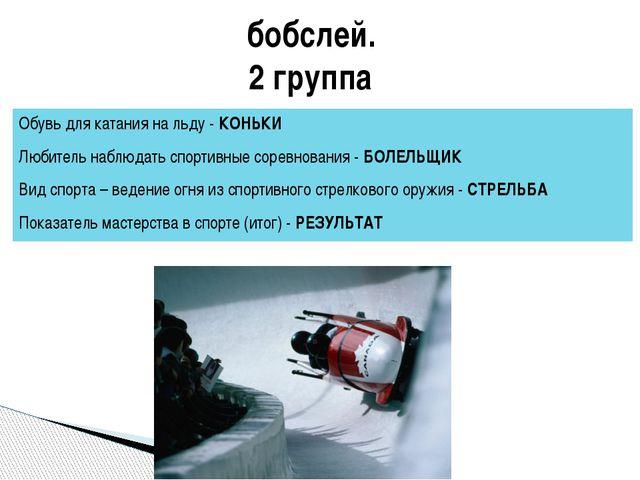 бобслей. 2 группа Обувь для катания на льду -КОНЬКИ Любитель наблюдать спорти...