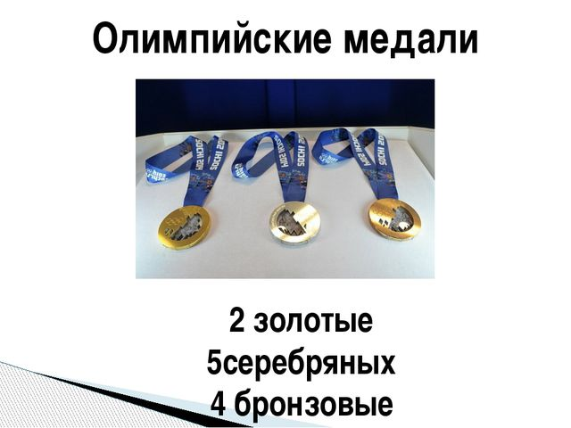 Олимпийские медали 2 золотые 5серебряных 4 бронзовые