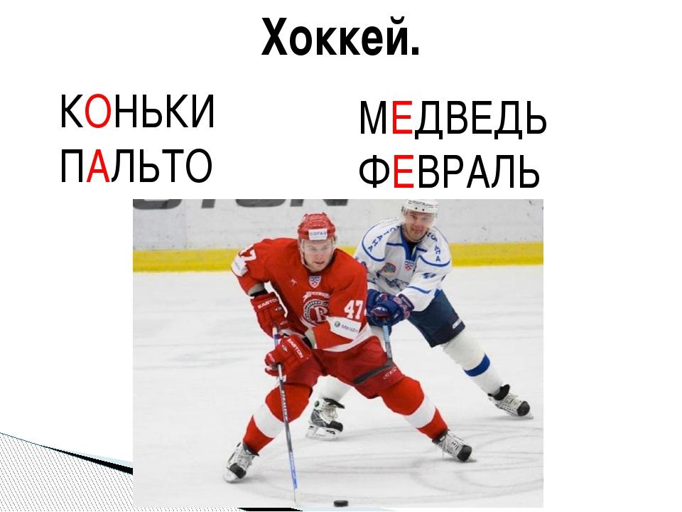 Хоккей. КОНЬКИ ПАЛЬТО МЕДВЕДЬ ФЕВРАЛЬ