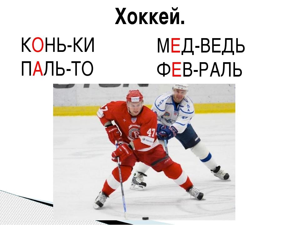 Хоккей. КОНЬ-КИ ПАЛЬ-ТО МЕД-ВЕДЬ ФЕВ-РАЛЬ