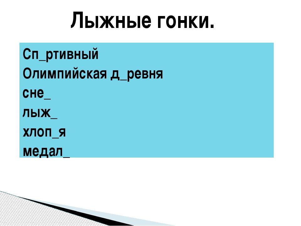 Лыжные гонки. Сп_ртивный Олимпийскаяд_ревня сне_ лыж_ хлоп_я медал_