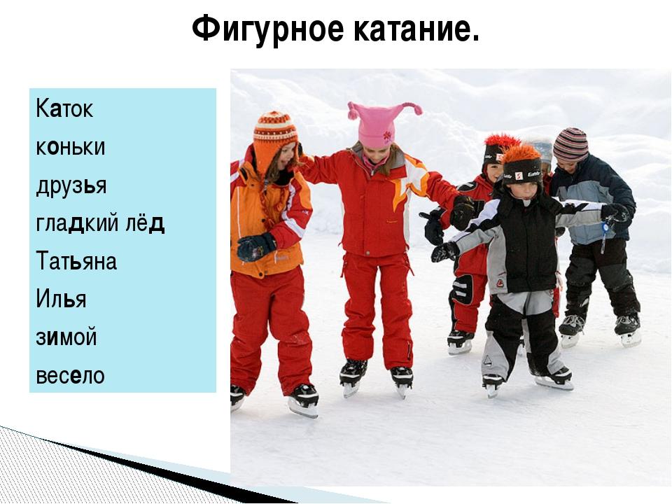 Фигурное катание. Каток коньки друзья гладкий лёд Татьяна Илья зимой весело