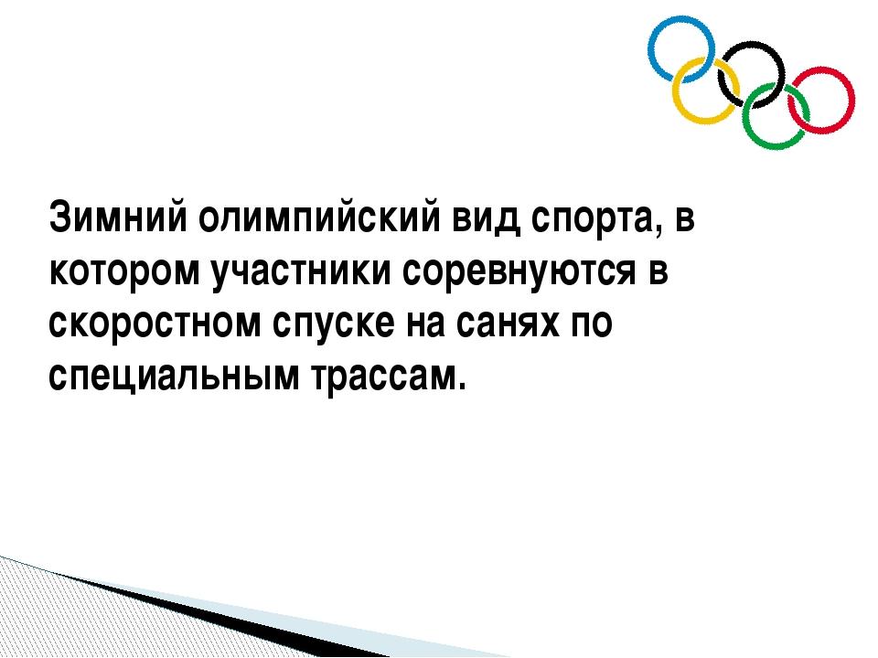 Зимнийолимпийский вид спорта, в котором участники соревнуются в скоростном с...