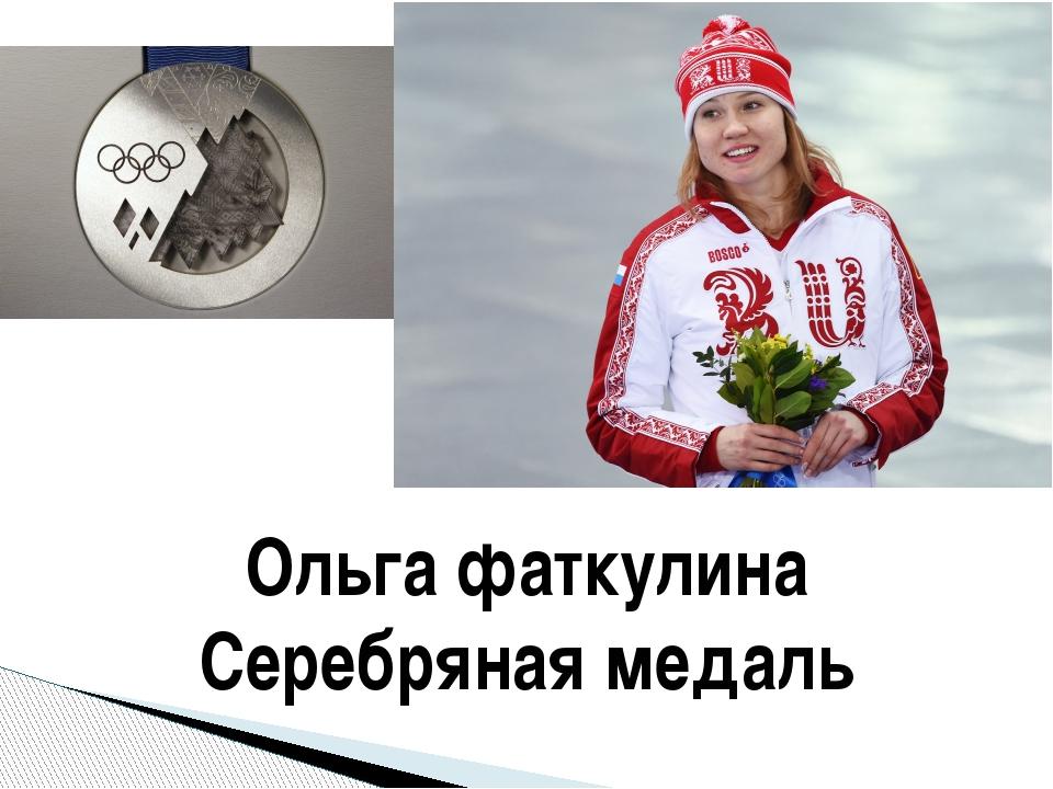 Ольга фаткулина Серебряная медаль