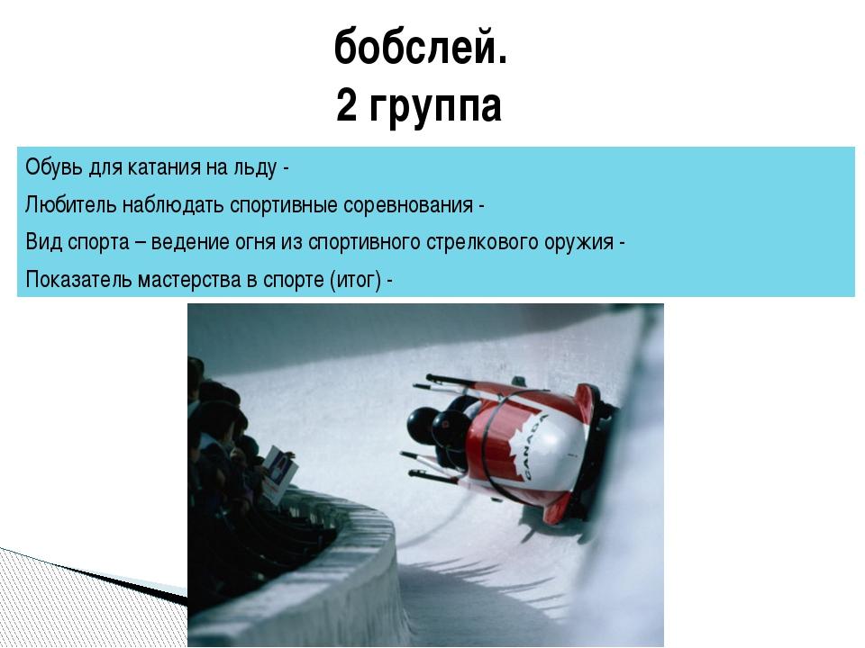 бобслей. 2 группа Обувь для катания на льду - Любитель наблюдать спортивные с...