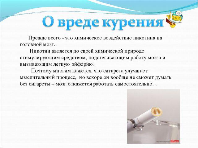 Прежде всего - это химическое воздействие никотина на головной мозг. Никотин...