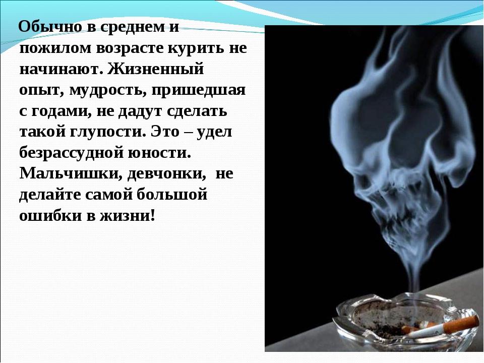 Обычно в среднем и пожилом возрасте курить не начинают. Жизненный опыт, мудр...