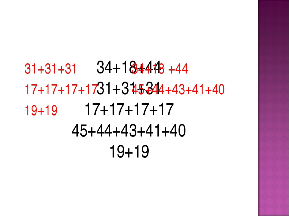 34+18+44 31+31+31 17+17+17+17 45+44+43+41+40 19+19 31+31+31 17+17+17+17 19+19...