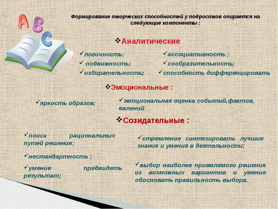 Формирование творческих способностей у подростков опирается на следующие комп...