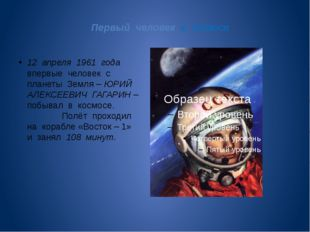 Первый человек в космосе 12 апреля 1961 года впервые человек с планеты Земля