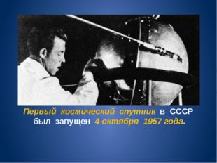 Первый космический спутник в СССР был запущен 4 октября 1957 года.