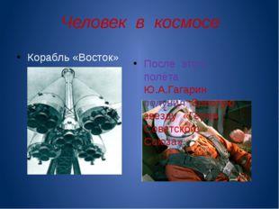 Человек в космосе Корабль «Восток» После этого полёта Ю.А.Гагарин получил Зол