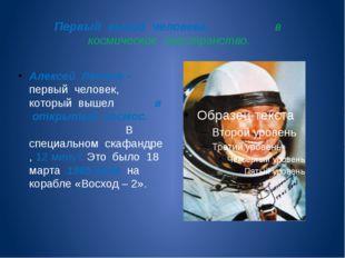 Первый выход человека в космическое пространство. Алексей Леонов – первый чел