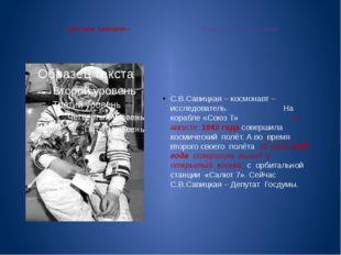 Светлана Савицкая – вторая женщина космонавт. С.В.Савицкая – космонавт – иссл