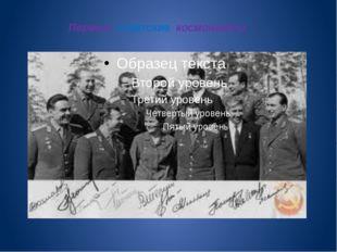 Первые советские космонавты.