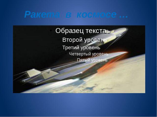 Ракета в космосе …