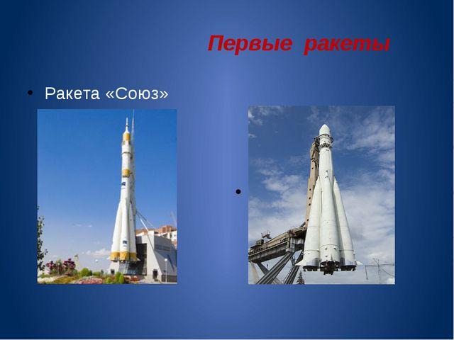 Первые ракеты Ракета «Союз» Ракета «Восток»