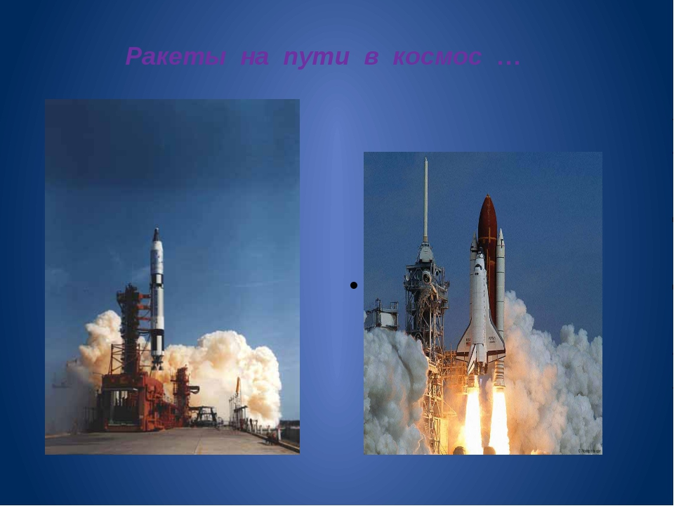 Ракеты на пути в космос … Старт.
