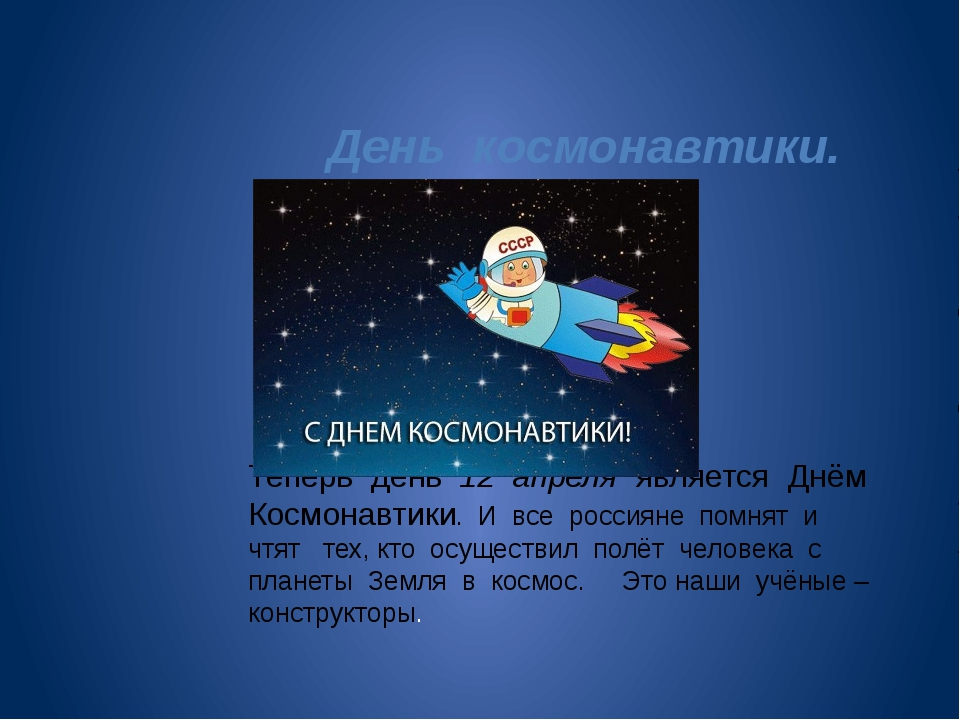 День космонавтики. Теперь день 12 апреля является Днём Космонавтики. И все р...