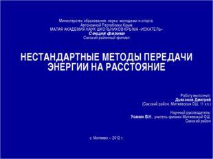 Министерство образования, науки, молодежи и спорта Автономной Республики Крым