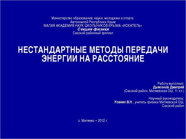 Министерство образования, науки, молодежи и спорта Автономной Республики Крым...