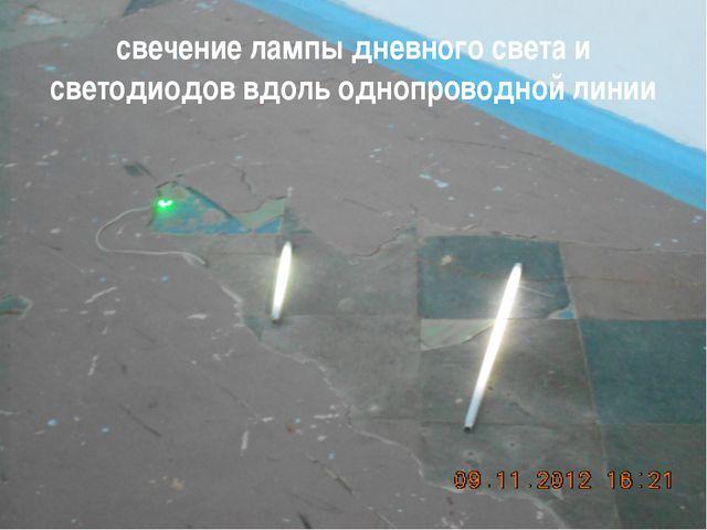 свечение лампы дневного света и светодиодов вдоль однопроводной линии