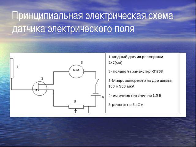 Принципиальная электрическая схема датчика электрического поля