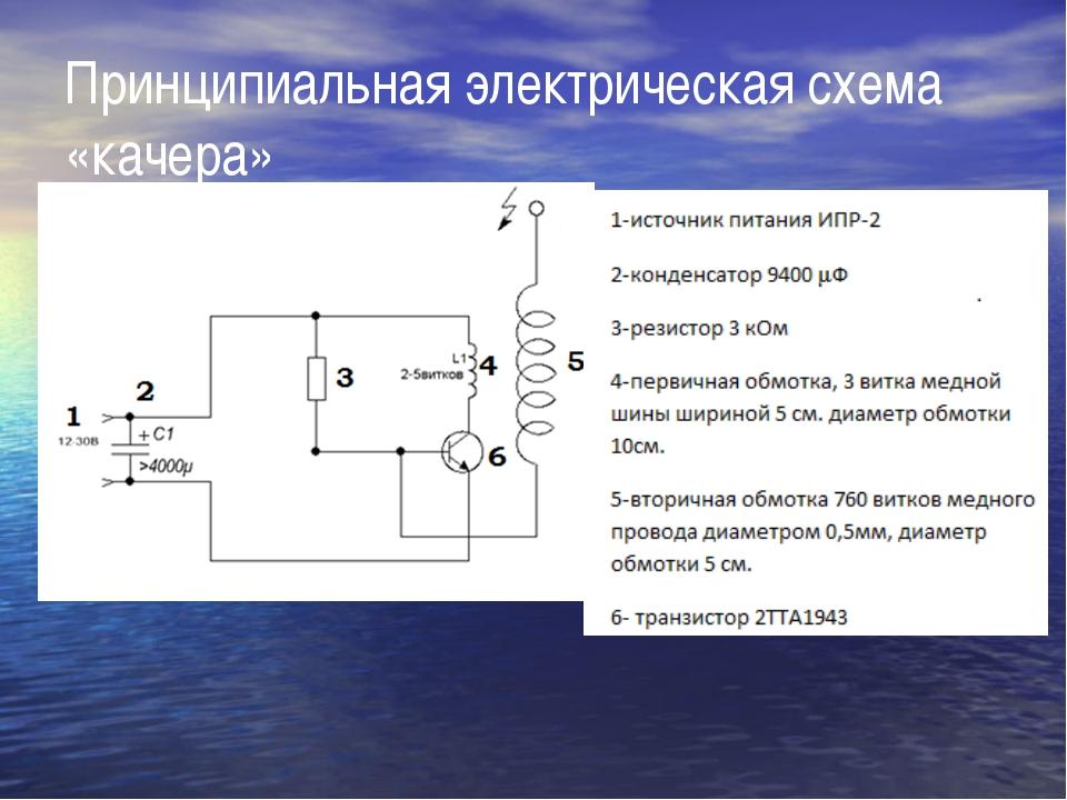 Принципиальная электрическая схема «качера»