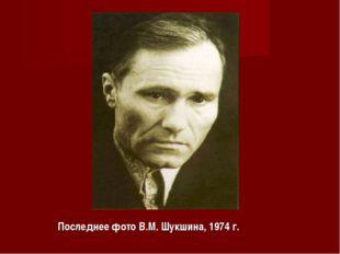Последнее фото В.М. Шукшина, 1974 г.
