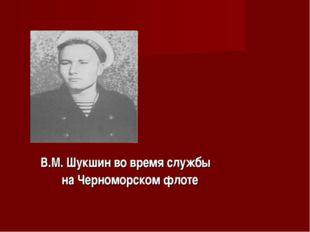 В.М. Шукшин во время службы на Черноморском флоте
