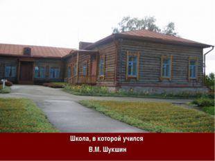 Школа, в которой учился В.М. Шукшин
