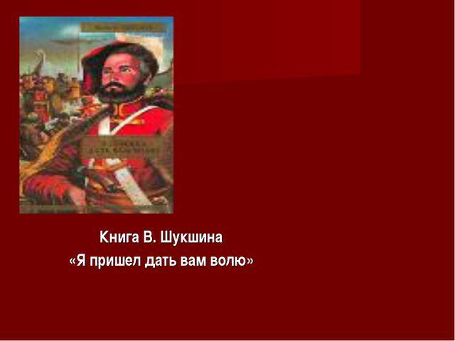 Книга В. Шукшина «Я пришел дать вам волю»