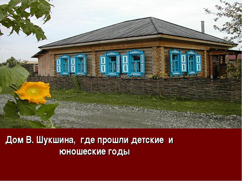 Дом В. Шукшина, где прошли детские и юношеские годы