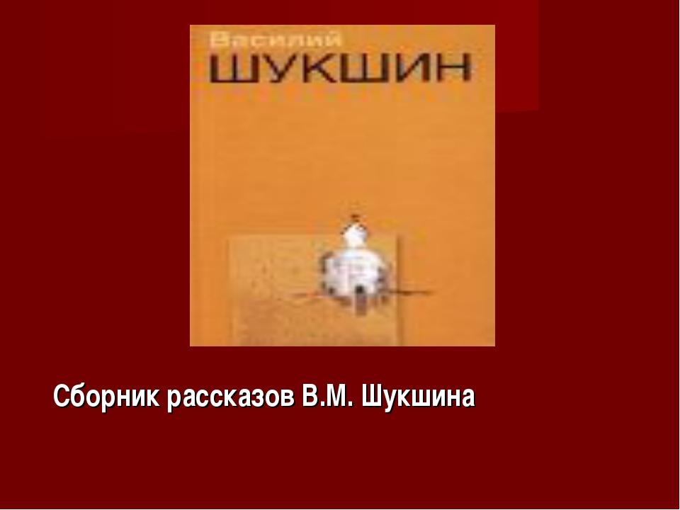 Сборник рассказов В.М. Шукшина