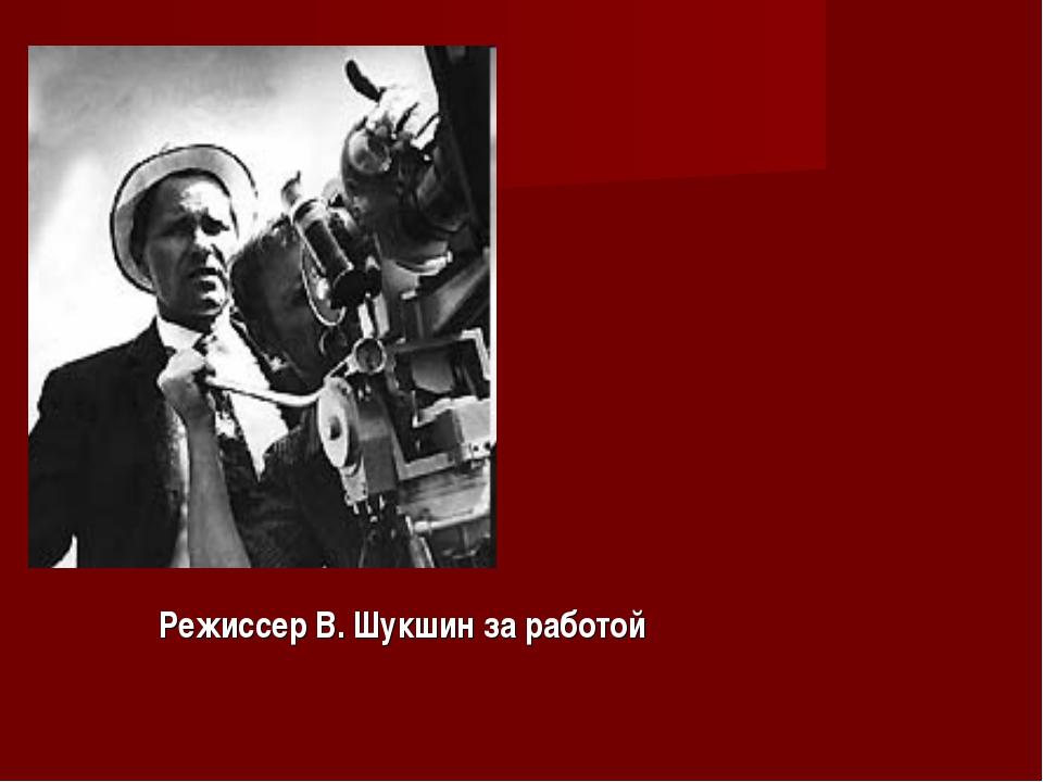Режиссер В. Шукшин за работой