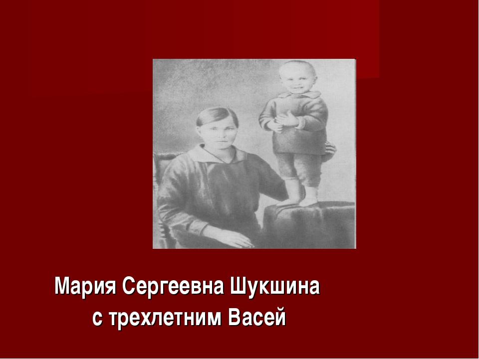 Мария Сергеевна Шукшина с трехлетним Васей